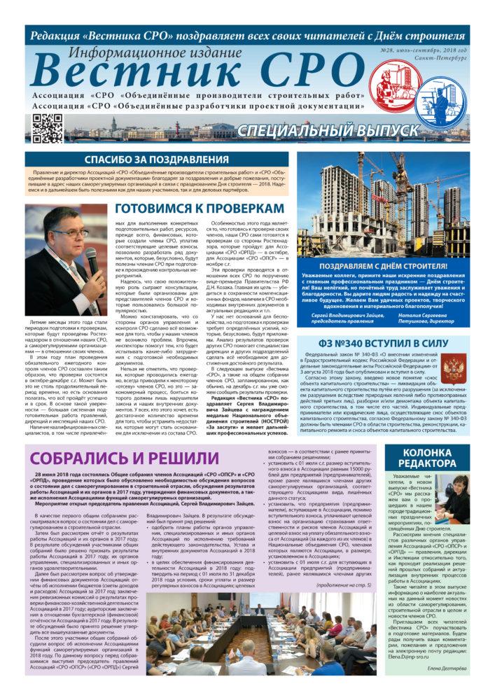 Вестник СРО - 028